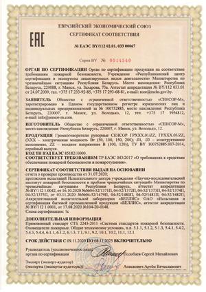 ОПР ГР 300_423