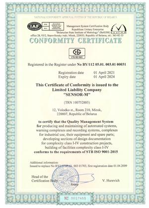 EN STB ISO 9001 300x418
