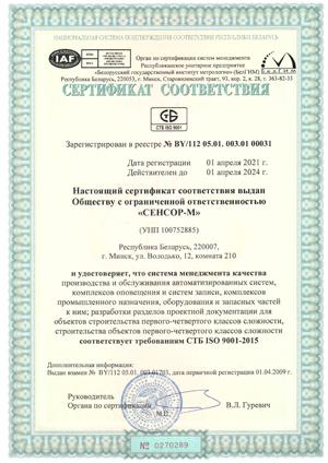 RU СТБ ISO 9001 300x424